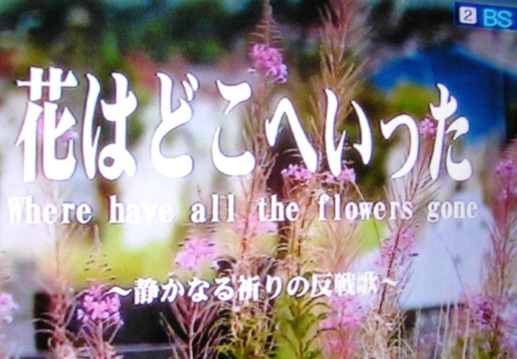 花はどこへいった?:忌野清志郎...